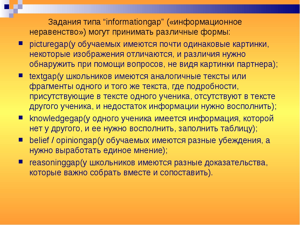 """Задания типа """"informationgap"""" («информационное неравенство») могут принимат..."""