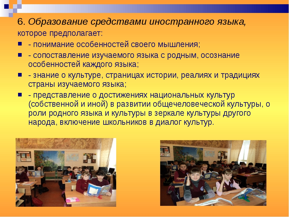 6.Образование средствами иностранного языка, которое предполагает: - понима...
