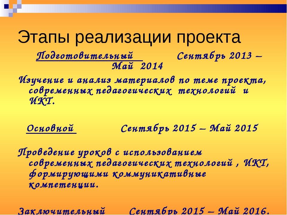 Этапы реализации проекта Подготовительный Сентябрь 2013 – Май 2014  Изучени...
