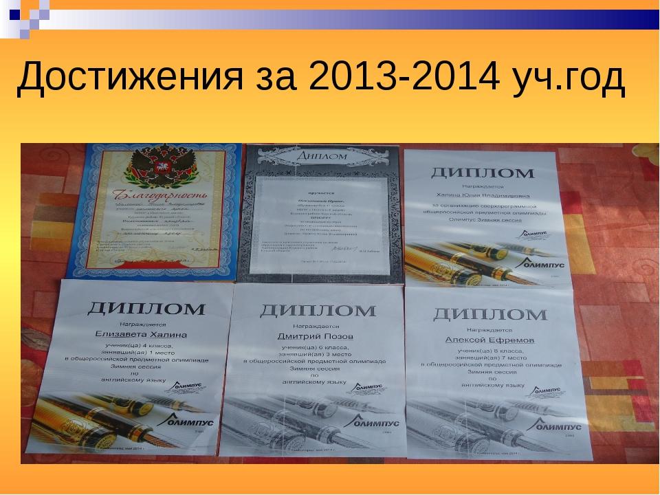 Достижения за 2013-2014 уч.год