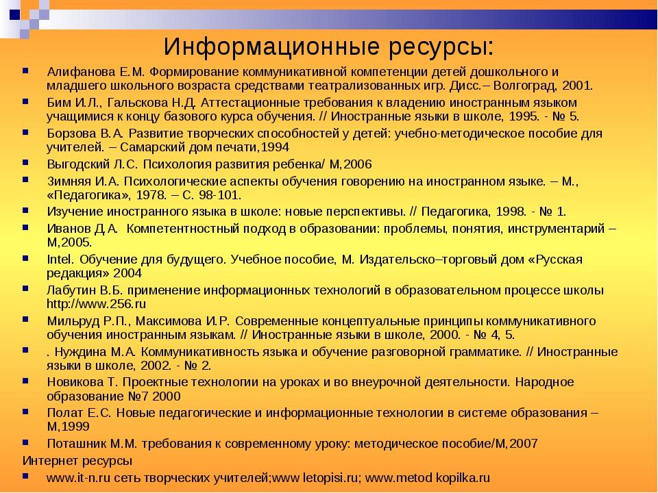 Информационные ресурсы: Алифанова Е.М. Формирование коммуникативной компетенц...
