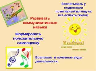 Воспитывать у подростков позитивный взгляд на все аспекты жизни. Вовлекать в