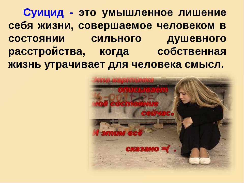 Суицид - это умышленное лишение себя жизни, совершаемое человеком в состояни...