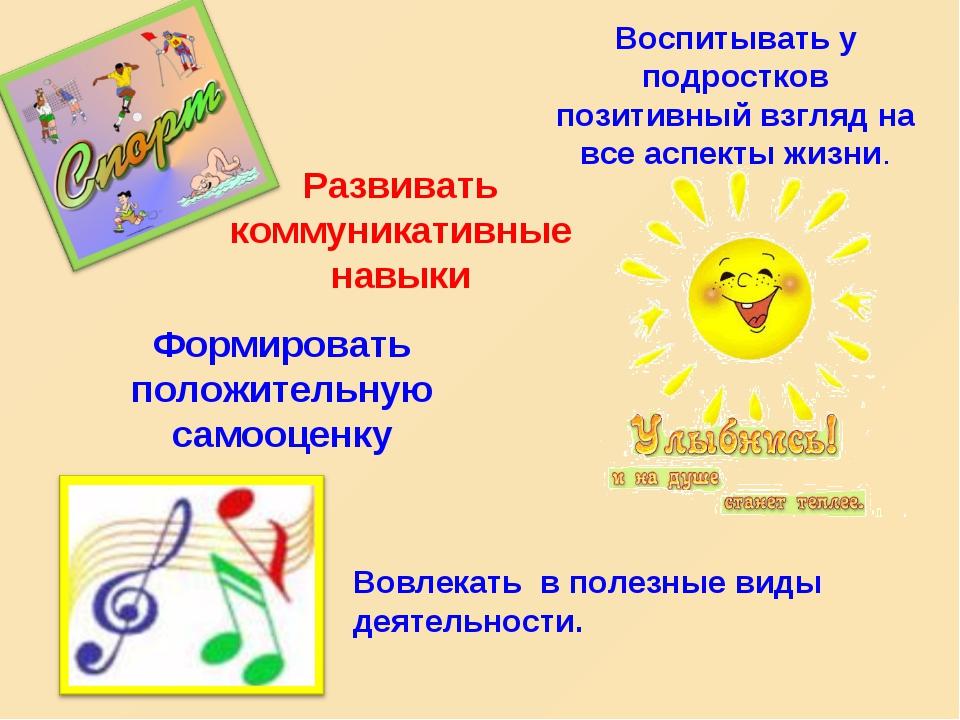 Воспитывать у подростков позитивный взгляд на все аспекты жизни. Вовлекать в...