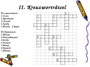 II. Kreuzworträtsel По горизонтали: 1.Осень 2.Крестьяне 3.Спелый 4.Грибы 5.По