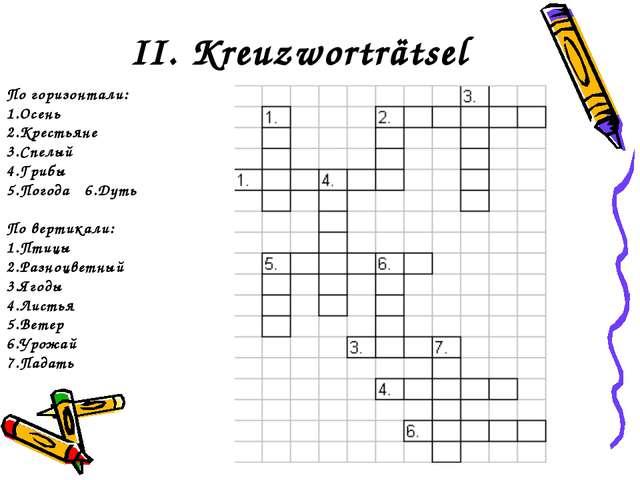 II. Kreuzworträtsel По горизонтали: 1.Осень 2.Крестьяне 3.Спелый 4.Грибы 5.По...