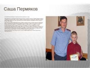 Саша Пермяков 12-летний мальчик вытащил из водоема пятилетнего ребенка и его