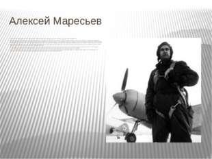 Алексей Маресьев В августе 1941 года направлен на Юго-Западный фронт. Первый