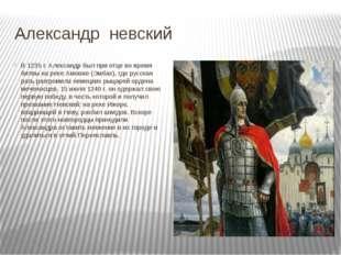 Александр невский В 1235 г. Александр был при отце во время битвы на реке Амо