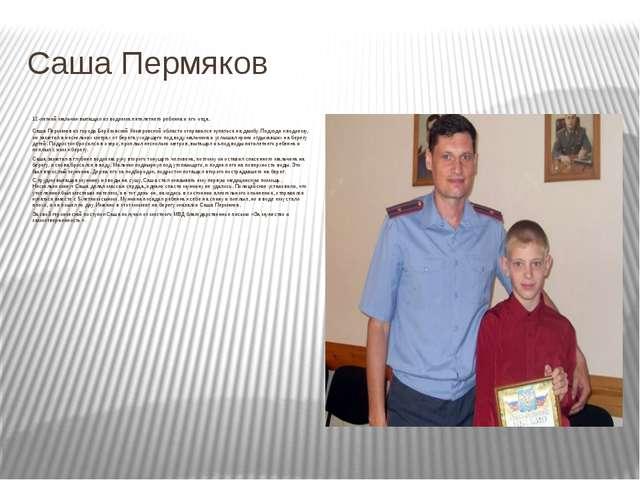 Саша Пермяков 12-летний мальчик вытащил из водоема пятилетнего ребенка и его...