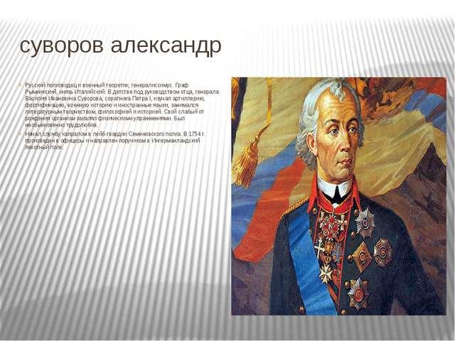суворов александр Русский полководец и военный теоретик, генералиссимус. Граф...