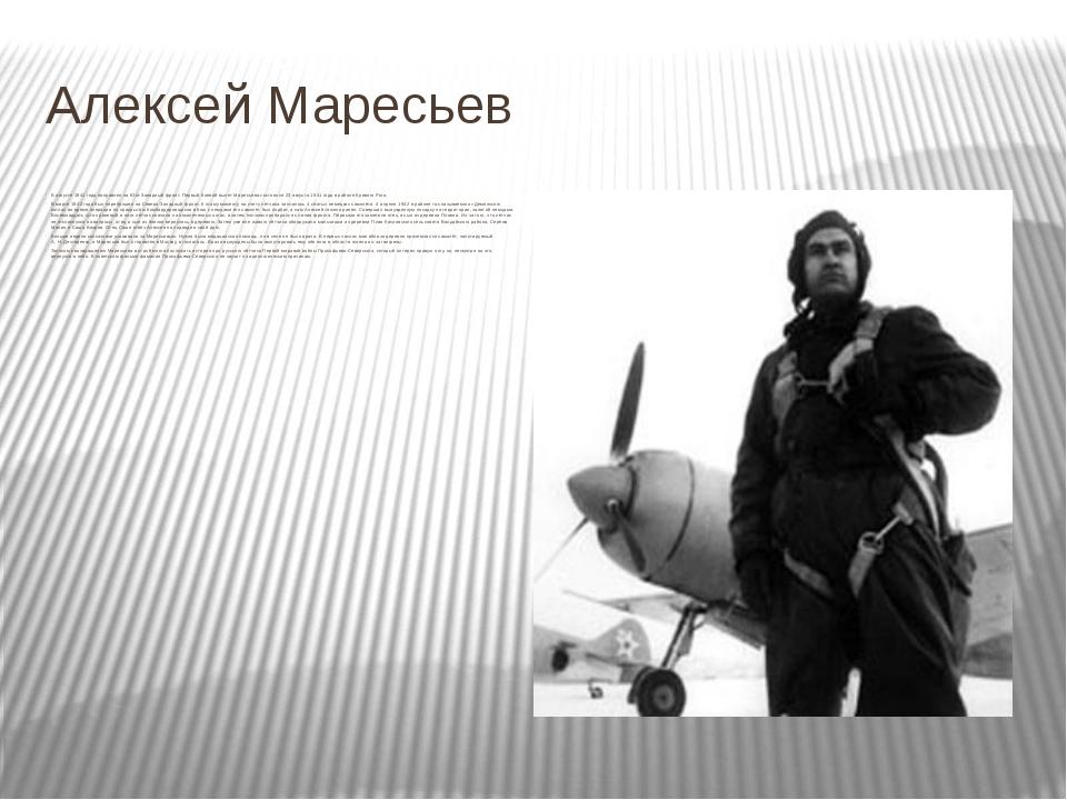 Алексей Маресьев В августе 1941 года направлен на Юго-Западный фронт. Первый...