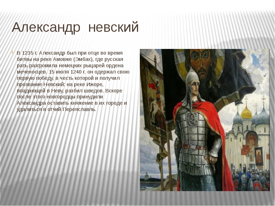 Александр невский В 1235 г. Александр был при отце во время битвы на реке Амо...