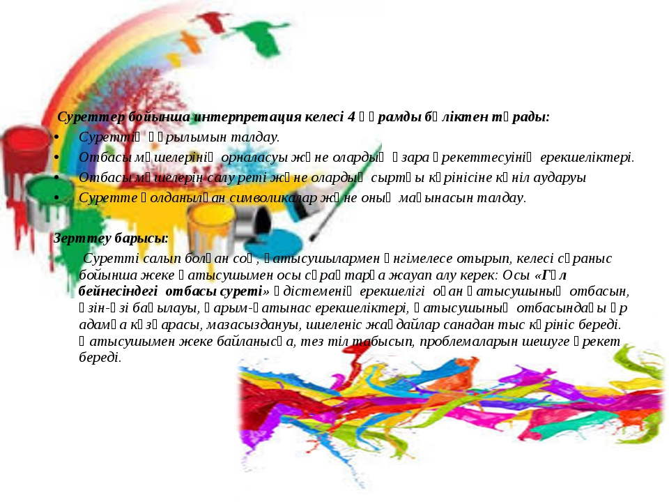 Суреттер бойынша интерпретация келесі 4 құрамды бөліктен тұрады: Суреттің құ...