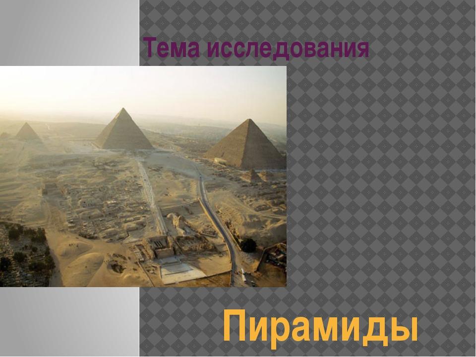 Тема исследования Пирамиды