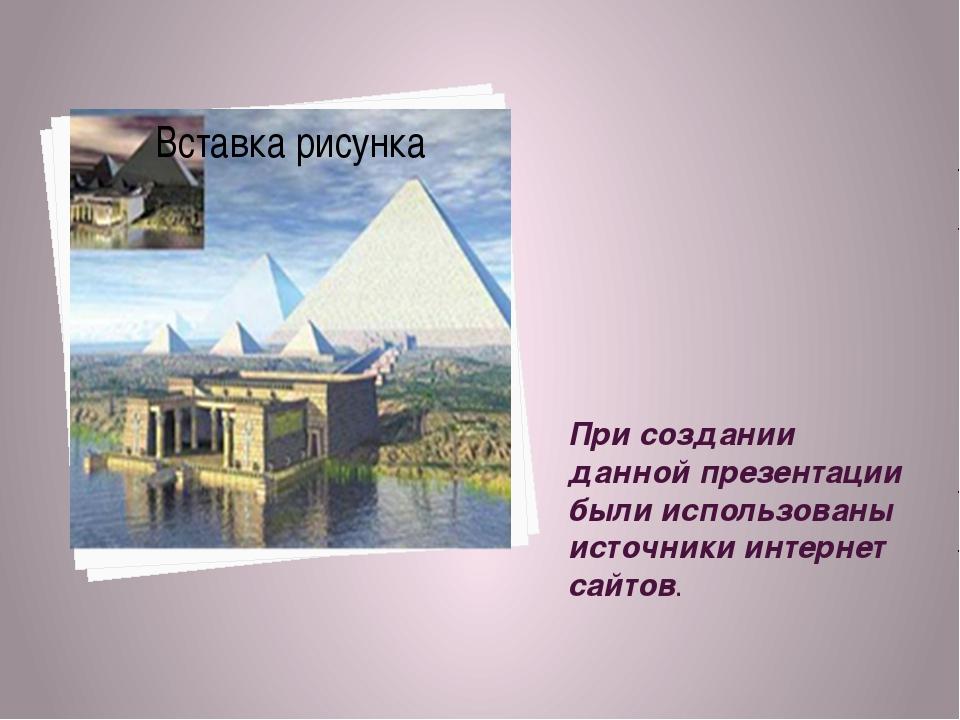 При создании данной презентации были использованы источники интернет сайтов.