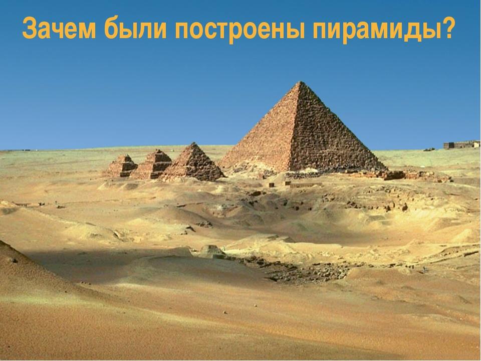 Зачем были построены пирамиды?