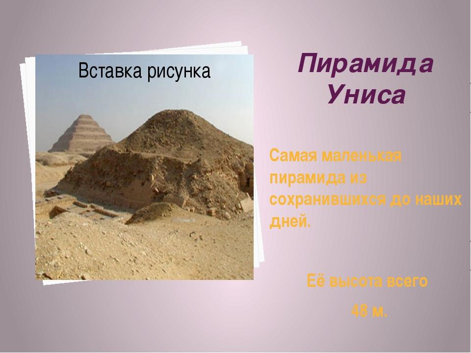 Пирамида Униса Самая маленькая пирамида из сохранившихся до наших дней. Её вы...