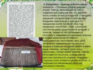 В «Церковно – приходской летописи» говорится: «Головным убором девушки служи