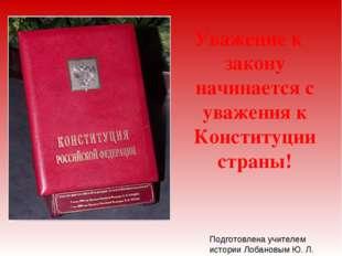 Уважение к закону начинается с уважения к Конституции страны! Подготовлена у