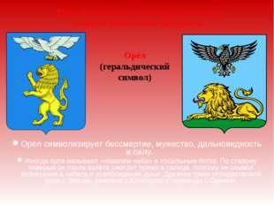 Орел символизирует бессмертие, мужество, дальновидность и силу. Иногда орла н