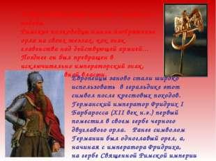 В Персии двуглавый орел был символом победы. Римские полководцы имели изображ