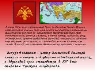 Вскоре Византия – центр Восточной Римской империи – гибнет под ударами завое
