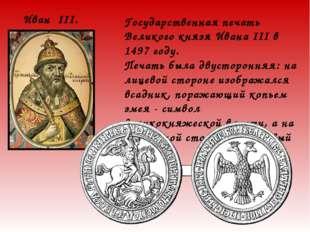 Государственная печать Великого князя Ивана III в 1497 году. Печать была двус