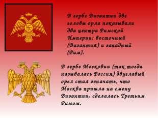 В гербе Византии две головы орла показывали два центра Римской Империи: восто
