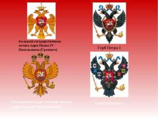 Большая государственная печать царя Ивана IV Васильевича (Грозного) Большая г