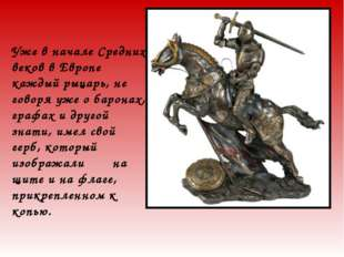 Уже в начале Средних веков в Европе каждый рыцарь, не говоря уже о баронах, г