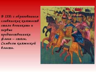 В IXв; с образованием славянских княжеств стали возникать и первые предшестве