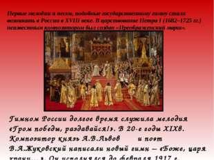 Гимном России долгое время служила мелодия «Гром победы, раздавайся!». В 20-е
