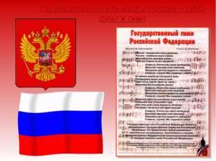 Государственные символы России – герб, флаг и гимн . .