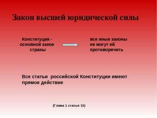 Закон высшей юридической силы Конституция - основной закон страны все иные за