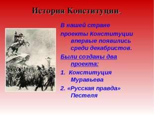 В нашей стране проекты Конституции впервые появились среди декабристов. Были
