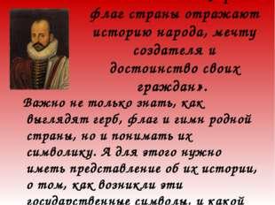 М. Монтень: « Герб и флаг страны отражают историю народа, мечту создателя и