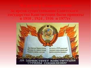 На пути к Конституции За время существования Советского государства Конституц