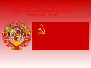 Первая Конституция Союза Советских Социалистических Республик (1924 г.) Герб