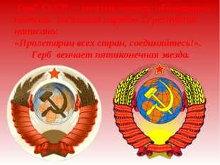 Герб СССР ─ на алых лентах, обвивающих колосья, на языках народов 15 республ