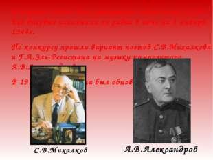 В декабре 1943г. Был утвержден новый гимн СССР. Его впервые исполнили по ради