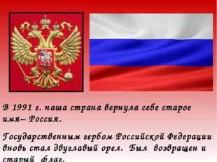 В 1991 г. наша страна вернула себе старое имя– Россия. Государственным гербом