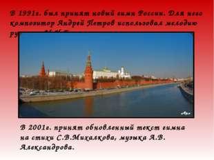 В 1991г. был принят новый гимн России. Для него композитор Андрей Петров испо
