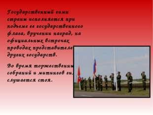 Государственный гимн страны исполняется при подъеме ее государственного флага