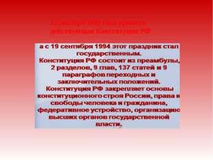 12 декабря 1993 года принята действующая Конституция РФ