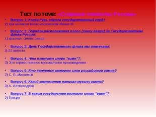 Тест по теме: «Славные символы России» Вопрос 1: Когда Русь обрела государств