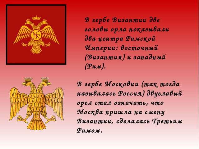 В гербе Византии две головы орла показывали два центра Римской Империи: восто...