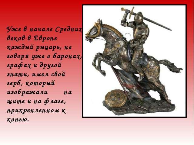 Уже в начале Средних веков в Европе каждый рыцарь, не говоря уже о баронах, г...