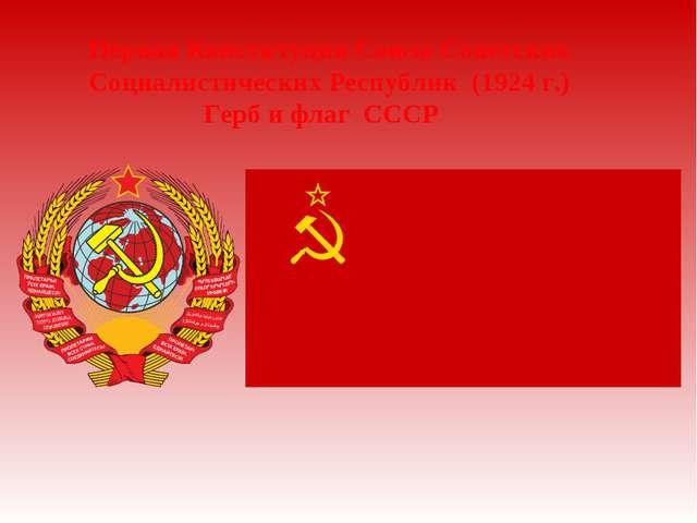 Первая Конституция Союза Советских Социалистических Республик (1924 г.) Герб...