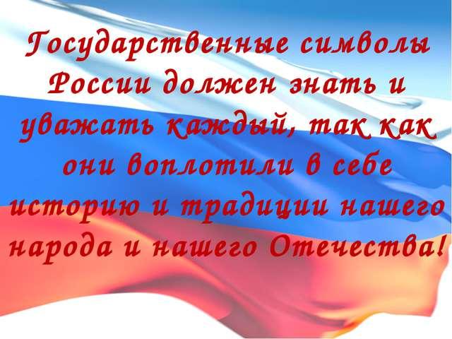 Государственные символы России должен знать и уважать каждый, так как они воп...